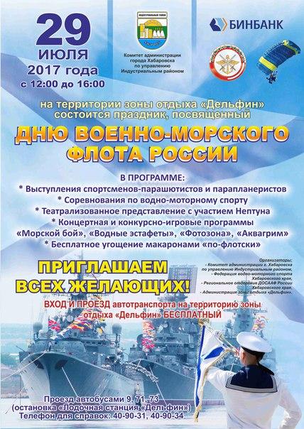 День ВМФ в Хабаровске
