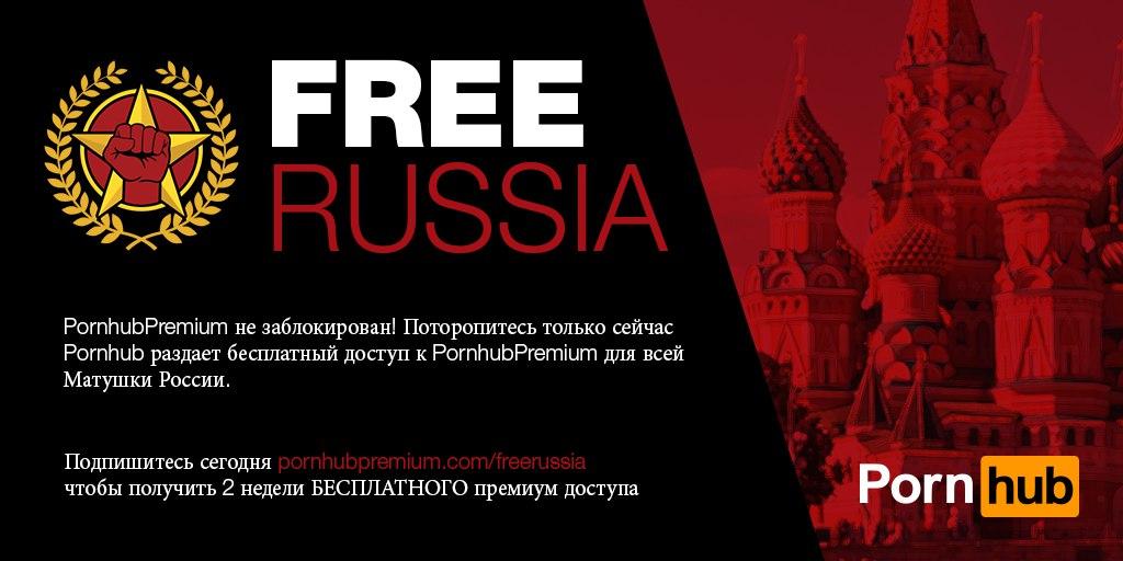 PornHub подарил всем россиянам бесплатный доступ к премиум