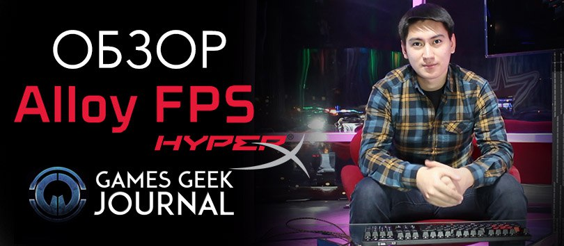 Обзор HyperX Alloy FPS