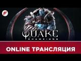 Quake Champions ОБТ