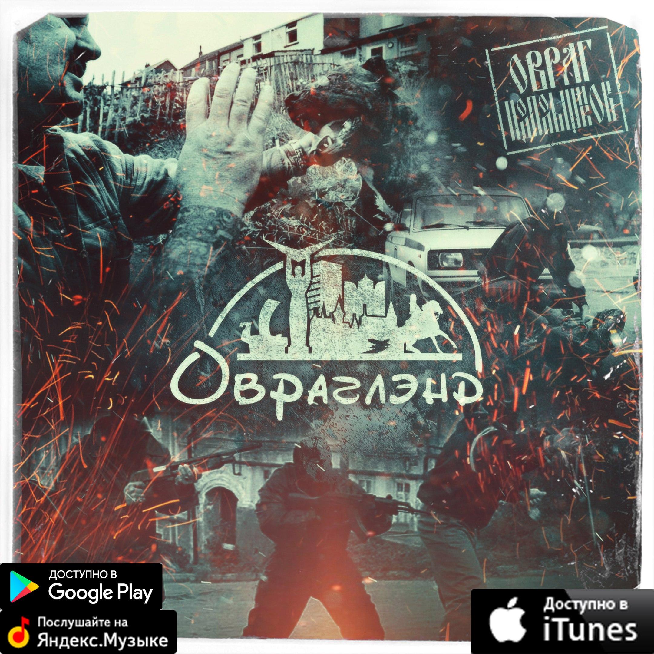 Новый русский рэп скачать бесплатно mp3