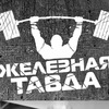 """""""Железная"""" Тавда   Спортивное питание"""