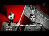 Время Победы - 30 Апреля 1945 [36_45]