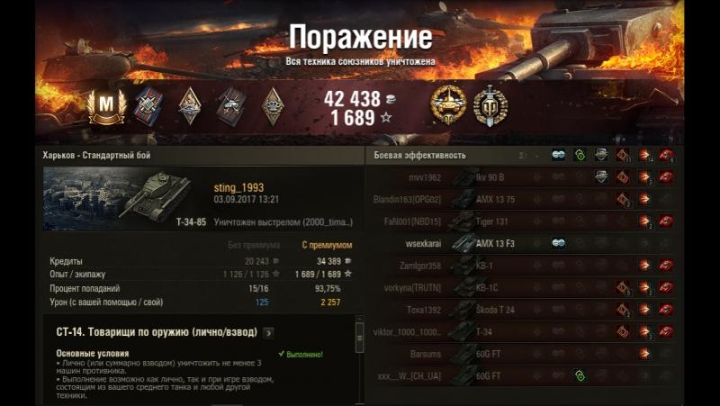т34-85 мастер