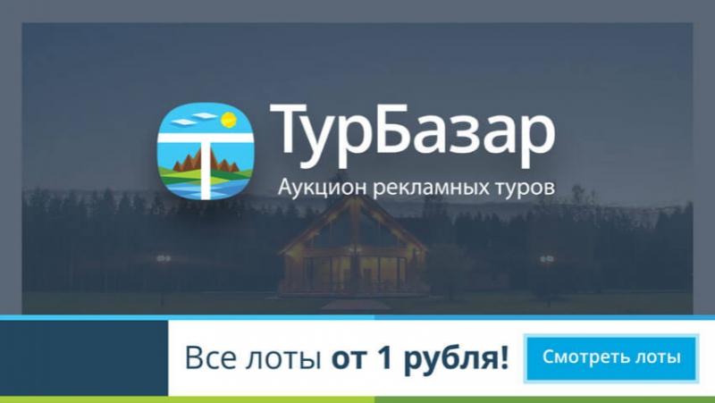 Турбазар интернет-аукцион