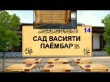 САД ВАСИЯТИ ПАЁМБАР(С)-14.