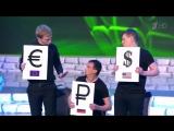 КВН Триод и Диод - Экономическая ситуация в России