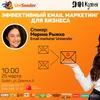 Эффективный Email-маркетинг для бизнеса