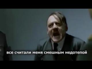 Гитлер и 7 миллионов просмотра фильма Он вам не Димон