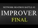 IMPROVER | FINAL NETWORK BEATBOX BATTLE 3