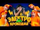 ДЖУНГЛИ ЭЛЕКТРОКРОКОДИЛ