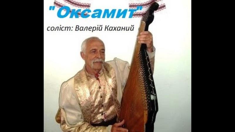 Оксамит Гей літа орел