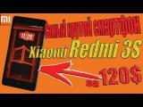 Xiaomi Redmi 3S из Китая . Тройная проверка на подлинность .