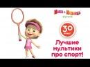 Маша и Медведь - Лучшие мультфильмы про спорт!