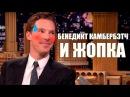 Бенедикт Камбербэтч и ЖОПКА RUS VO