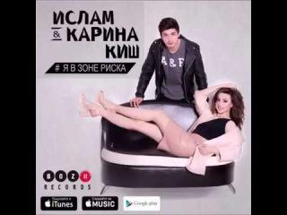 СКОРО Ислам и Карина Киш - Я в зоне риска. ( BOZI Records Music ) NEW music 2017