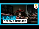 THE CREW 2 E3 2017 - ПЕРВЫЙ ТРЕЙЛЕР [RU]