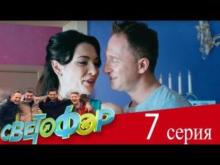 Светофор 7 серия 9 сезон (167 серия) - комедийный сериал HD