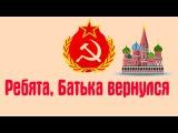 ЧТО, ЕСЛИ бы СОВЕТСКИЙ СОЮЗ ВОССОЕДИНИЛСЯWhat IF Soviet Union Reunited today - translation