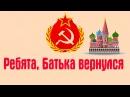 ЧТО ЕСЛИ бы СОВЕТСКИЙ СОЮЗ ВОССОЕДИНИЛСЯ What IF Soviet Union Reunited today translation