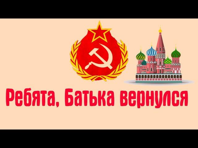ЧТО, ЕСЛИ бы СОВЕТСКИЙ СОЮЗ ВОССОЕДИНИЛСЯ|What IF Soviet Union Reunited today - translation