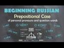 Beginning Russian: Prepositional Case: О КОМ? О ЧЁМ? and Personal Pronouns