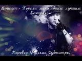 D12 (Eminem) - Hit Me With Your Best Shot (Русские субтитры  перевод  rus sub)