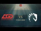 Team Liquid vs LGD.cn | Game 1 | The International 2017