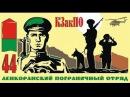 44 Ленкоранскому погранотряду посвящается!