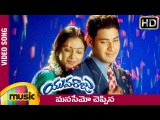 Yuvaraju Telugu Movie Songs | Manasemo Cheppina Video Song | Mahesh Babu | Simran | Ramana Gogula