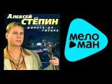 АЛЕКСЕЙ СТЕПИН - ДОРОГА ДА ГИТАРА  ALEKSEY STEPIN - DOROGA DA GITARA