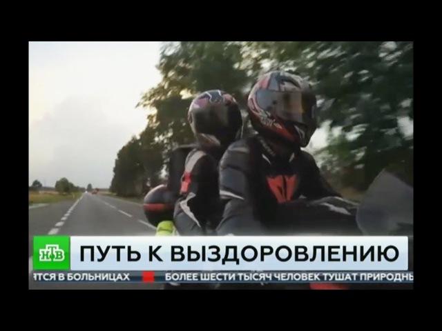 Путь к выздоровлению: Уфа - Греция (2017г.)
