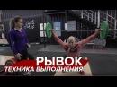 Техника рывка с Ольгой Афанасьевой и Эрастом Палкиным Тяжелая атлетика