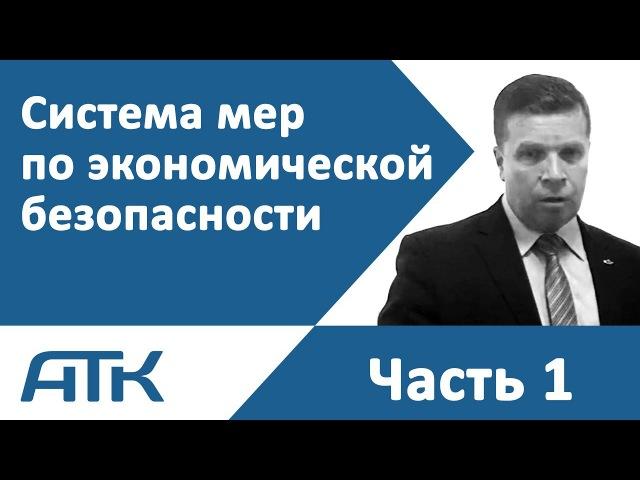 Семинар Саклакова - Система мер по экономической безопасности. Часть 1