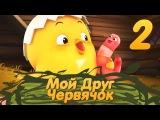 Цыпленок Комо  Добрый Комо  Серия 2 mult-karapuz.com