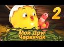 Цыпленок Комо Серия 2 Мой друг червячок от KEDOO мультфильмы для детей