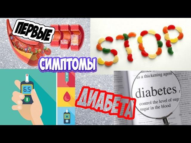Симптомы диабета, какие симптомы были у меня