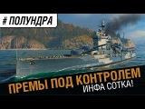 Премиумный скандал Полундра World of Warships
