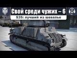 World of Tanks. Свой среди чужих  6. S35 лучший из шевалье