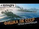 Линкоры СССР. Первые подробности. полундра World of Warships