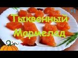 Детское меню Мармелад из тыквы.