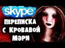 СТРАШИЛКИ НА НОЧЬ Переписка с Кровавой Мэри в Skype