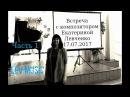 Екатерина Левченко в Гимназии им.Гааза часть 1