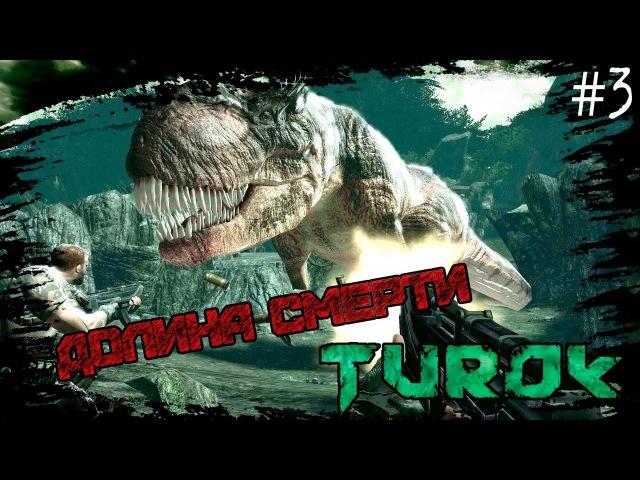 Turok 👉 Прохождение 👉 Долина смерти 💀 3