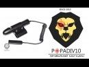 Лазерный целеуказатель подствольный красный BH LR02 Видео Обзор