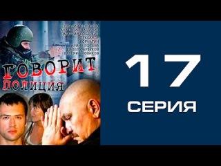 Говорит полиция 17 серия - криминал | сериал | детектив