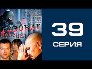 Говорит полиция 39 серия - криминал | сериал | детектив