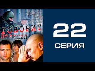 Говорит полиция 22 серия - криминал | сериал | детектив