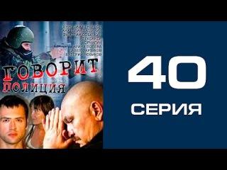 Говорит полиция 40 серия - криминал | сериал | детектив