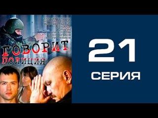 Говорит полиция 21 серия - криминал | сериал | детектив